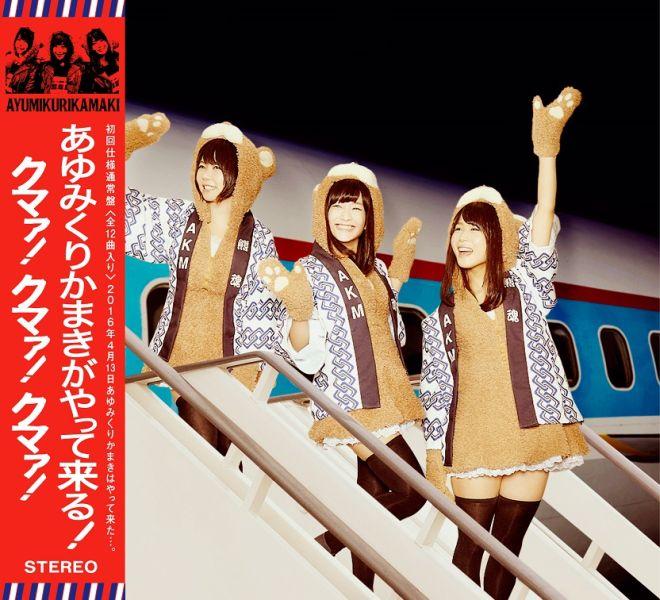 ayumikurikamaki-debut-album-longass-name-cover