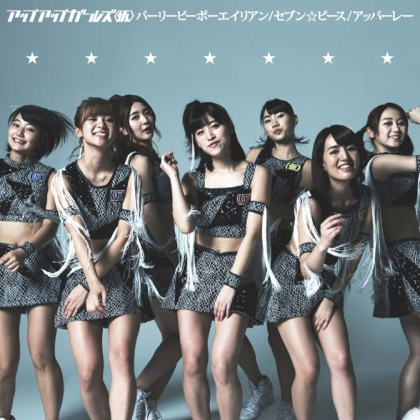 up-up-girls-party-people-alien-single-cover