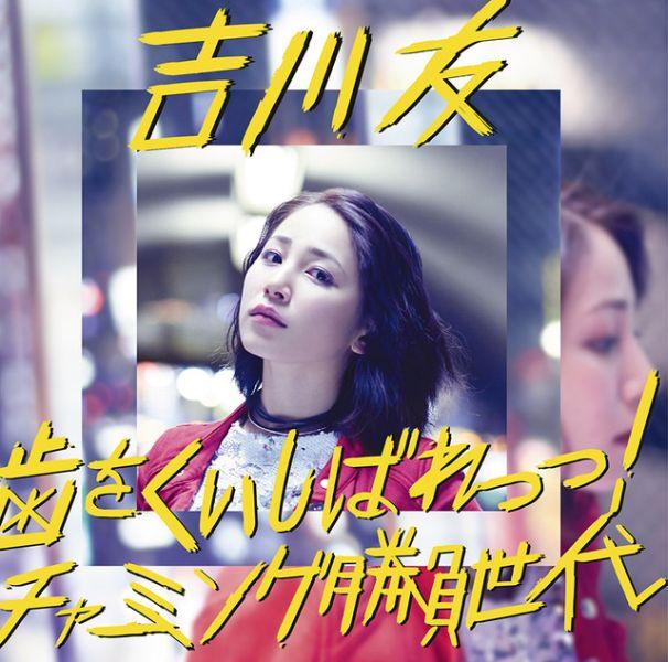 kikkawa-you-ha-wo-kuishibare-single-cover