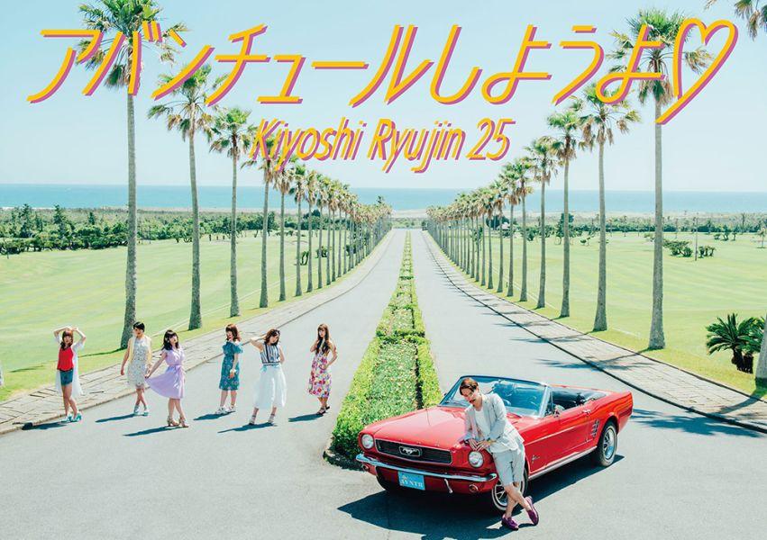 kiyoshi-ryujin-25-adventure-shiyouyo-single-cover