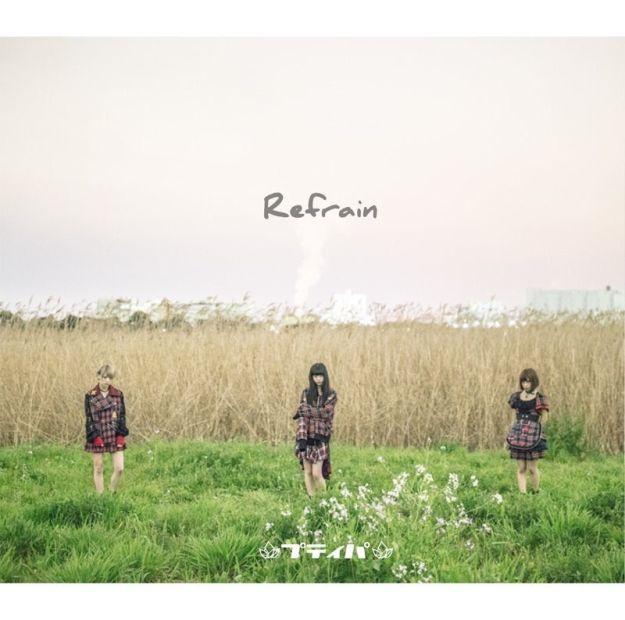 petit-pas-refrain-album-cover