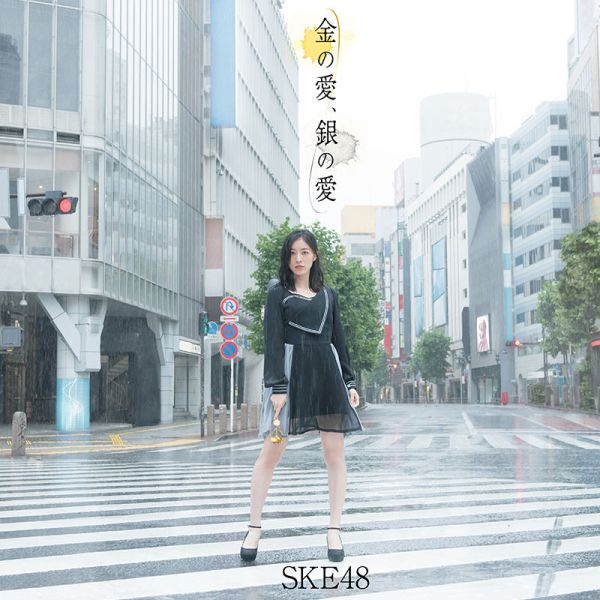 ske48-kin-no-ai-gin-no-ai-single-cover