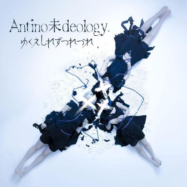 yukuetsurezure-antinomideology-ep-cover