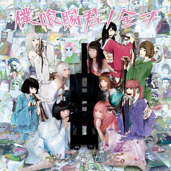 zenbu-kimi-no-sei-da-boku-tabetamo-kimi-no-subete-wo-single-cover