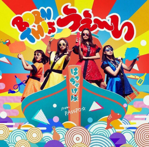 hachaketai-from-passpo-born-this-uei-single-cover