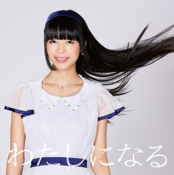 terashima-yufu-watashi-ni-naru-album-cover