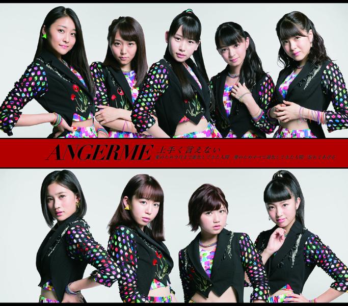 angerme-umaku-ienai-single-cover