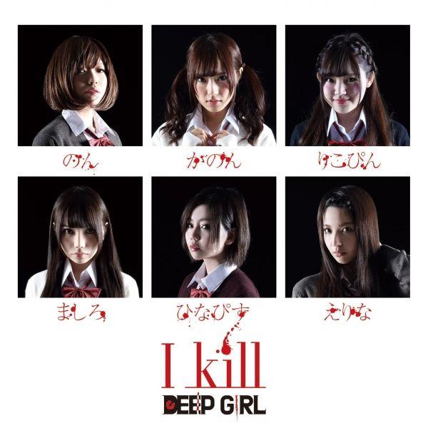 deep-girl-i-kill-single-cover