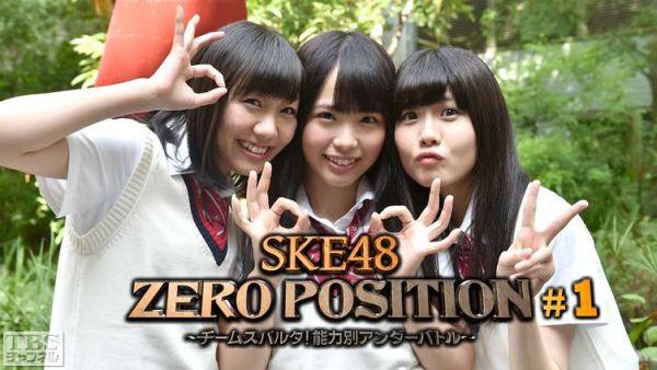 ske48-editorial-zero-position