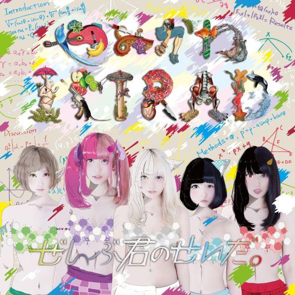 zenbu-kimi-no-sei-da-yamikawa-imrad-album-cover