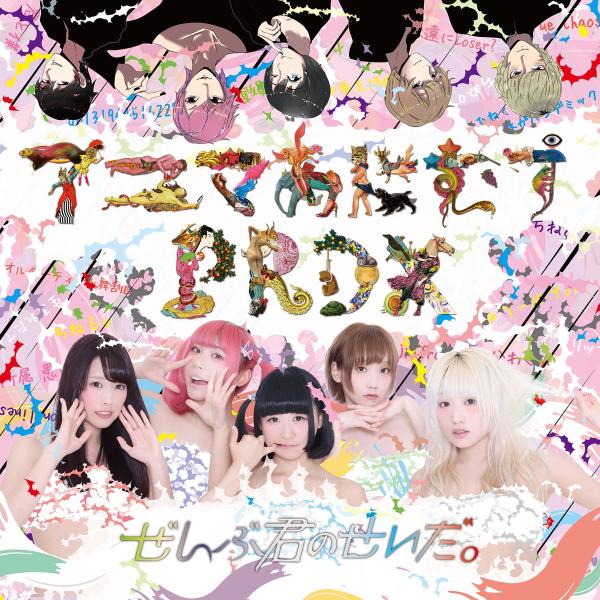 zenbu-kimi-no-sei-da-anima-animus-prdx-album-cover
